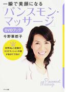 一瞬で美顔になる「パンスモン・マッサージ」 DVDブック 世界No.1受賞のエステティシャンの技が自分でできる!