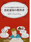 アメリカの高校生が読んでいる資産運用の教科書