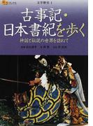 古事記・日本書紀を歩く 神話と伝説の世界を訪ねて (楽学ブックス 文学歴史)(楽学ブックス)