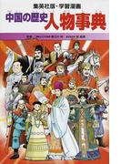 中国の歴史 別巻 人物事典 (集英社版・学習漫画)