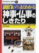 面白いほどよくわかる神事・仏事のしきたり 冠婚葬祭、年中行事、日常の所作まで、知っておきたい日本人の心得 (学校で教えない教科書)