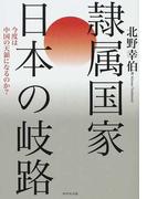 隷属国家日本の岐路 今度は中国の天領になるのか?
