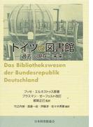 ドイツの図書館 過去・現在・未来