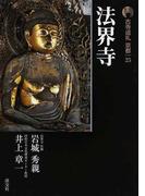 古寺巡礼京都 新版 25 法界寺