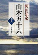 山本五十六 改版 上 (新潮文庫)(新潮文庫)