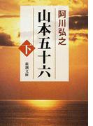 山本五十六 改版 下 (新潮文庫)(新潮文庫)