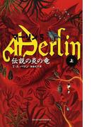 マーリン 5 伝説の炎の竜 上 (PETITS)