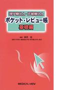 理学療法士・作業療法士ポケット・レビュー帳 基礎編