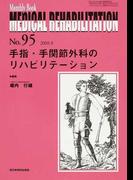 MEDICAL REHABILITATION Monthly Book No.95(2008.8) 手指・手関節外科のリハビリテーション