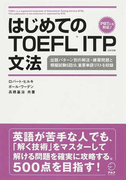 はじめてのTOEFL ITP文法 出題パターン別の解法・練習問題と模擬試験5回分、重要単語リストを収録