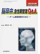 救急・集中治療 Vol20No7・8(2008) 脳卒中急性期管理Q&A
