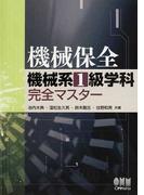機械保全機械系1級学科完全マスター (LICENSE BOOKS)