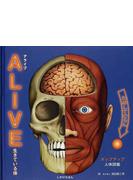 ALIVE 生きている体 ポップアップ人体図鑑