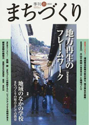 季刊まちづくり 20 20号記念特集地方再生のフレームワーク/特集地域のなかの学校