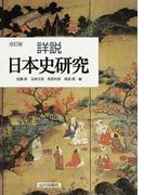 詳説日本史研究 改訂版