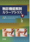 触診機能解剖カラーアトラス 下 筋・血管・神経