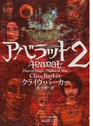 アバラット 2