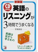 英語のリスニングが3時間でうまくなる 新装版 (CD BOOK)