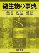 微生物の事典