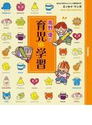 高野優の育児の学習 エッセイ・マンガ (おはよう赤ちゃんハミング育児BOOK)