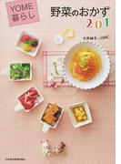 野菜のおかず201 (YOME暮らし)
