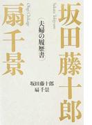 坂田藤十郎 扇千景 夫婦の履歴書
