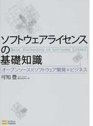 ソフトウェアライセンスの基礎知識 オープンソース×ソフトウェア開発×ビジネス