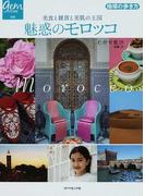 魅惑のモロッコ 美食と雑貨と美肌の王国 (地球の歩き方BOOKS 地球の歩き方GEM STONE)(地球の歩き方BOOKS)