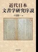 近代日本文書学研究序説