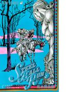 Steel ball run Vol.16 ジョジョの奇妙な冒険 Part7 いともたやすく行われるえげつない行為 (ジャンプ・コミックス)(ジャンプコミックス)