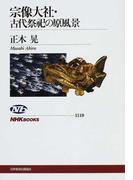 宗像大社・古代祭祀の原風景 (NHKブックス)(NHKブックス)