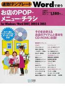 Wordで使うお店のPOP・メニュー・チラシ for Windows/Word 2007,2002&2003 (速効!テンプレート)