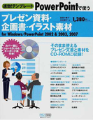 PowerPointで使うプレゼン資料・企画書・イラスト素材 for Windows/PowerPoint 2002&2003,2007 (速効!テンプレート)