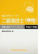 二級海技士〈機関〉800題 問題と解答(17/7〜20/4) 平成21年版 (最近3か年シリーズ)