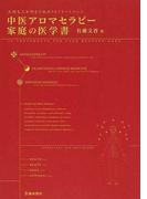 中医アロマセラピー家庭の医学書 大切な人を守るための30トリートメント