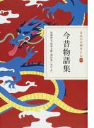 日本の古典をよむ 12 今昔物語集