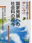 社会科で育てる新しい学力 5 国家発展への社会科の寄与