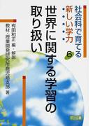 社会科で育てる新しい学力 6 世界に関する学習の取り扱い