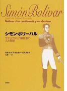 シモン・ボリーバル ラテンアメリカ解放者の人と思想 新装版