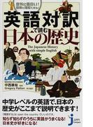 英語対訳で読む日本の歴史 意外に面白い!簡単に理解できる! (じっぴコンパクト)(じっぴコンパクト新書)