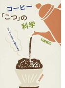 コーヒー「こつ」の科学 コーヒーを正しく知るために