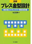 図解プレス金型設計 複合加工・トランスファ・順送金型編