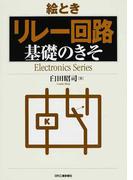 絵ときリレー回路基礎のきそ (Electronics Series)