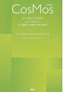CosMos A Co‐creator's Guide to the Whole‐World