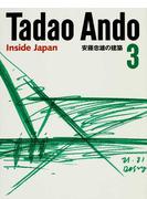 安藤忠雄の建築 3 Inside Japan