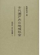 古代瀬戸内の地域社会 (同成社古代史選書)