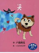 犬 (戸渡阿見絵本シリーズ)