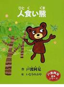 人食い熊 (戸渡阿見絵本シリーズ)