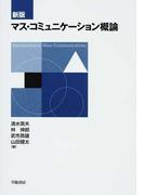 マス・コミュニケーション概論 2009新版