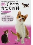 新・子ネコの育て方百科 ネコの気持ちがわかるやさしい育児書 誕生から12ケ月まで